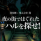 Yomawari: Midnight Shadows Mini-Game Out For Smartphones