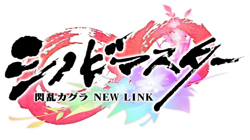 Shinobi Master Senran Kagura: New Link Trademarked For Japan